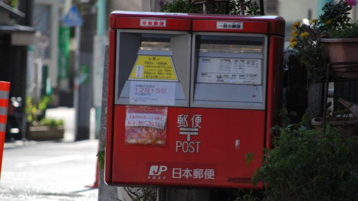 内容証明も東京経営法務研究所
